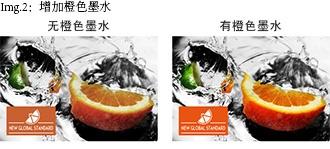 Img.2:增加橙色墨水