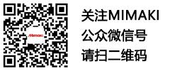 WeChat QR Code: 关注MIMAKI公众微信号请扫二维码