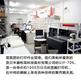The printing workplace of HOTARU CO.,LTD. On the right side of the picture is Mimaki's UJF-706 ― the wide format UV printer which price is about 10 million yen. In the shelf, on the center of the picture, several acrylic jigs are stored.:acms_unit_delimit
